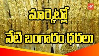 మార్కెట్లో నేటి బంగారం ధరలు | 10 Gram Gold Price Today in Hyderabad