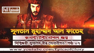 Sultan Muhammad Al Fatih┇Fall of Constantinople┇Great warriors of Islam┇Ep-07┇Full Documentary