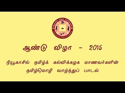 தமிழ்மொழி வாழ்த்துப் பாடல் / Tamil Language Anthem