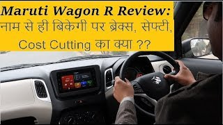 Maruti Wagon R 2019 Drive Review. Set your Expectations Correct with New Wagon R