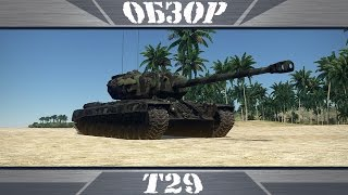 T29 | Купил - победил | War Thunder