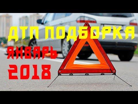 Подборка ДТП январь 2018. Жесть на дорогах. Летальный исход