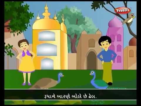 Gujarati Rhymes For Kids   14 Maro Che Mor   Gujarati Rhymes Peacock video