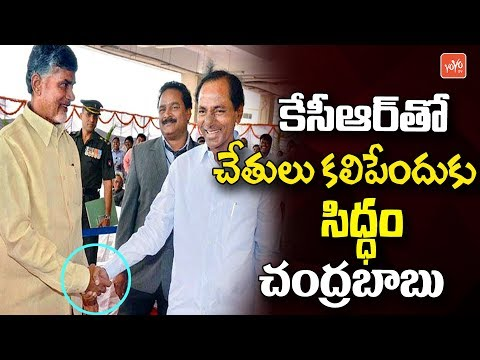 CM Chandrababu Says He Will Work With CM KCR | AP News | TRS | TDP | Telangana News | YOYO TVChannel