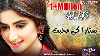 Kahani Pyar Ki   Sitara Ki Mohabat   TV One Classics Telefilm