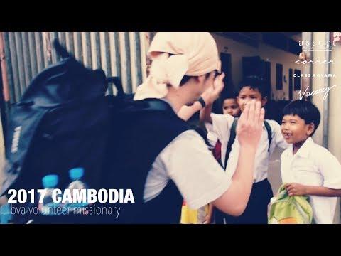 CAMBODIA 2017 - IBVA X ASSORT VOLUNTEER MISSIONARY-