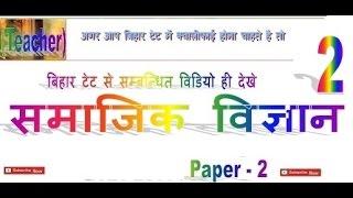 Bihar TET 2017 Social Science 2 ☑️