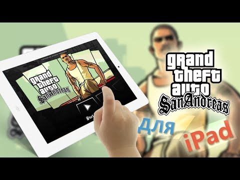 игру на iphone gta san andreas