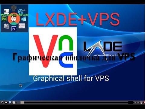 Установка графической оболочки LXDE на VPS-сервер