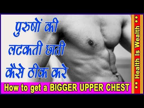 पुरुषों की लटकती छाती कैसे ठीक करे - How to get a BIGGER UPPER CHEST