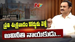 Bandaru Satyanarayana Murthy Comments on YS Jagan || AP Assembly Sessions
