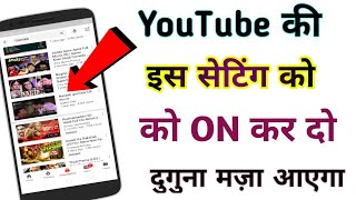 Top 4 Useful Secret #Masala #YouTube Settings for All Android Smartphones Users 2019!