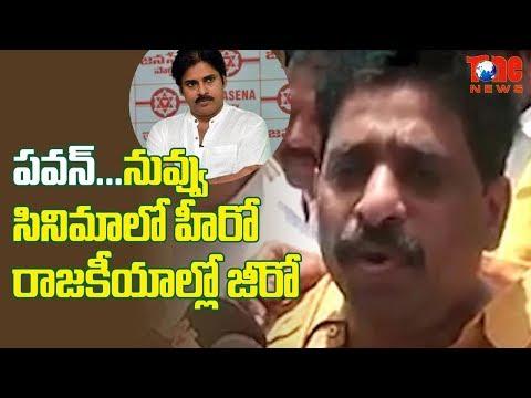 Pawan Kalyan Zero in Politics : TDP MLC Buddha Venkanna | NewsOne