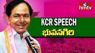 KCR Speech at Bhongir | Praja Ashirvada Sabha | hmtv