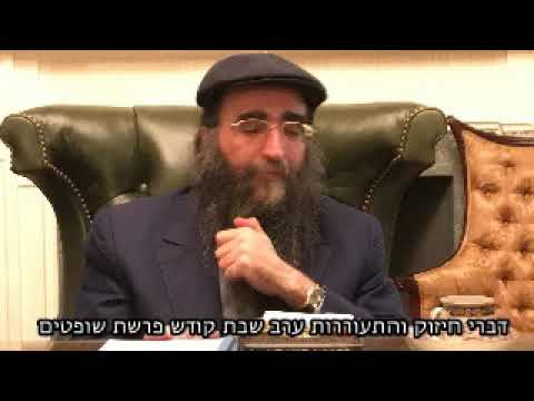 הרב פינטו - דברי מוסר לפרשת שופטים