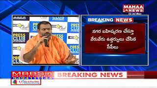 Swamy Paripoornananda Approached To High Court Over City Expulsion
