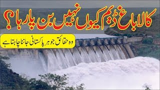 Some interesting facts about Kalabagh Dam in Urdu