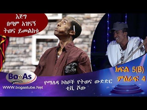 Ethiopia  Yemaleda Kokeboch Acting TV Show Season 4 Ep 5 B /የማለዳ ኮከቦች ምዕራፍ 4 ክፍል 5B