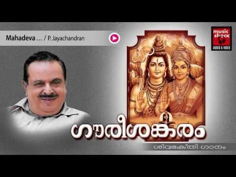 Hindu Devotional Songs Malayalam | Gourishankaram | Shiva Devotional Song | P.jayachandran Songs video