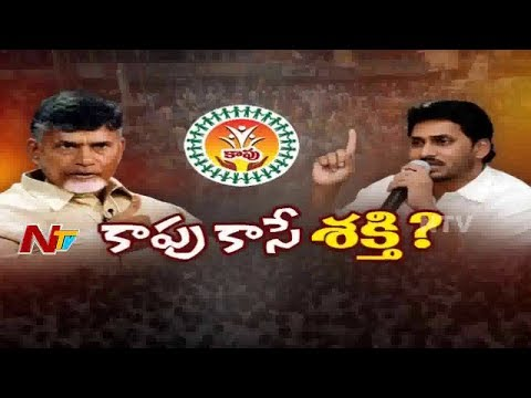Kapu Reservation Issue Increase Intensifies In Andhra Pradesh | Big Story | NTV