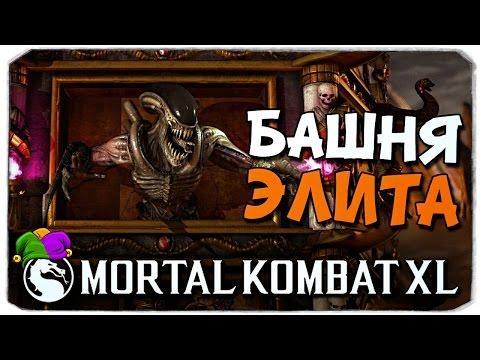MORTAL KOMBAT XL: Первоапрельская башня