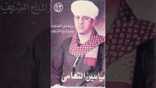 الشيخ ياسين التهامي قصيدة حكم الشريعة