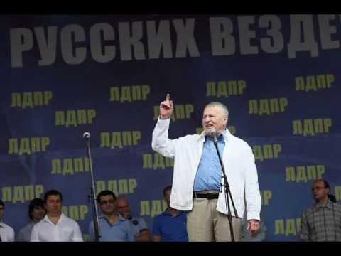 """В. Жириновский """"жесткой рукой"""""""