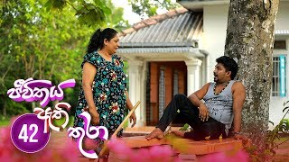 Jeevithaya Athi Thura | Episode 42 - (2019-07-10) | ITN
