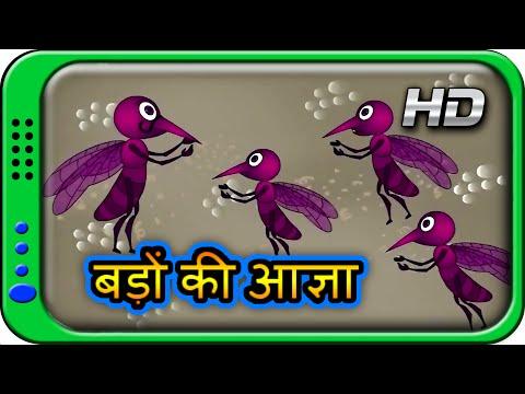 Badon ki aagya - Hindi Story for Children   Panchatantra Kahaniya   Moral Short Stories for Kids thumbnail