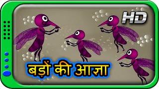 Badon ki aagya - Hindi Story for Children   Panchatantra Kahaniya   Moral Short Stories for Kids