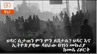 The Amazing Story of Hidere 12 - Ethiopia