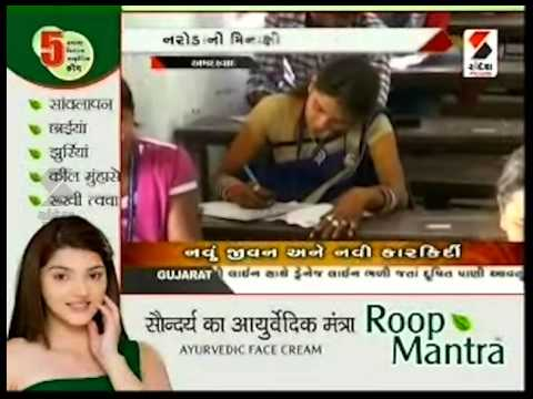 Ahmedabad  : Bride gave exam before he marriage