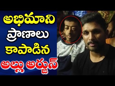 Allu Arjun in Anakapalle Going For Fan | Allu Arjun Fans #9RosesMedia