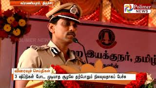 Responsibility of a Police officer has increased beyond the ability : Trichy Commissioner