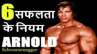 Arnold Schwarzenegger - 6 Success Rules [HINDI]