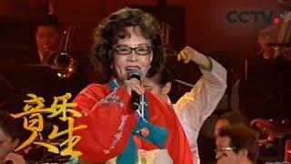 《音乐人生》 20171211 方初善   CCTV综艺