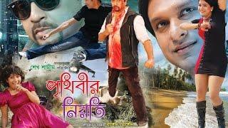 Prithibir Niyoti  song 01