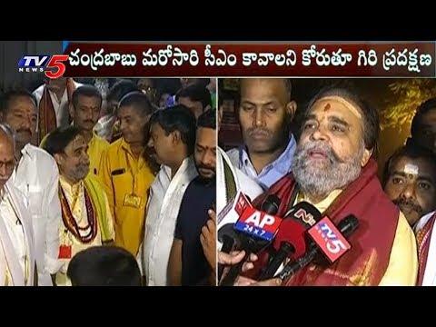 చంద్రబాబే సీఎం కావాలంటూ గిరి ప్రదక్షణ! | Vijayawada | TV5 News