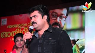 I Miissed to Do This Movie : Anoop menon |  Njangalude Veettile Adhithikal Audio Launch