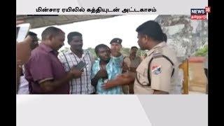 கத்தியுடன் வலம்வந்த மாணவர்கள் | ரயில் டே கொண்டாடியதாக தகவல் | News 18 Tamilnadu
