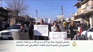 المعارضة السورية تفجر مباني للنظام في حلب القديمة