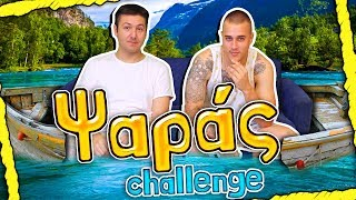 Ψαράς Challenge ft. Loukas #Internet4u