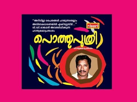 Pothu Puthri  - V. D. Rajappan video