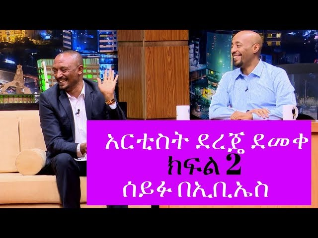 Seifu on EBS | Interview With Artist Dereje Demeke Part 2