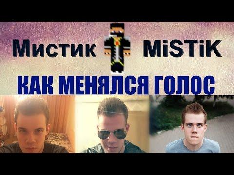 Как менялся голос у Мистика (Ярослав Косухин) - HappyTown   LeTSPLaySHiK