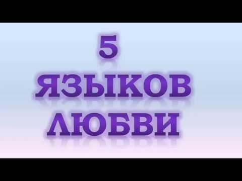 5 языков любви.