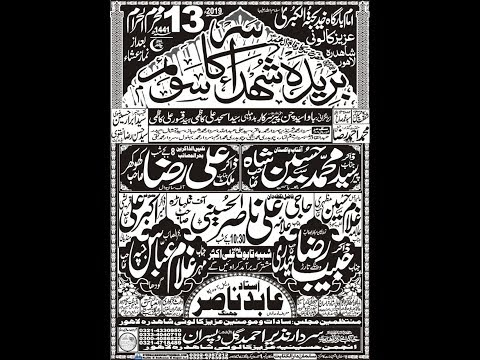 Live Majlis    13 Muharram 2019    Aziz Colony Shahdara Lahore