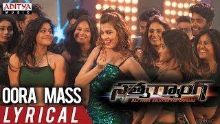 Oora Mass Lyrical || Satya Gang Movie Songs || Sathvik Eshwar, Prathyush || Prabhas