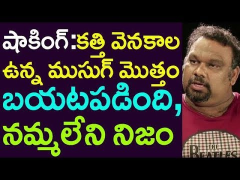Shocking:The Unbelievable Truth Of  Kathi Mahesh Is Revealed Out || Taja30