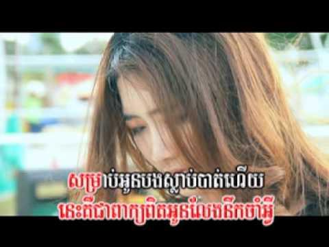 Samrab Oun Kir Borng Slab Bat Tov Heuy